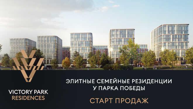 ЖК Victory Park Residences. Старт продаж Элитные семейные резиденции